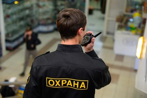 Охрана труда при осуществлении охраны объектов и имущества
